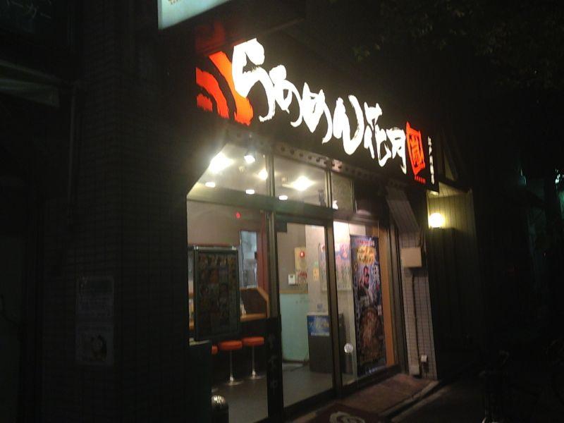 らあめん花月嵐 江戸川橋店
