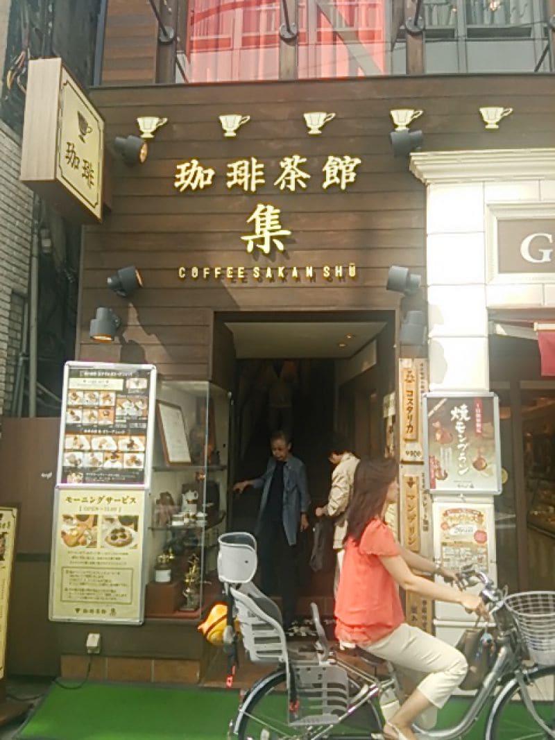 珈琲茶館集 自由が丘店