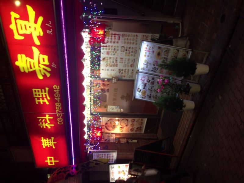 中華料理 嘉宴 鵜の木店