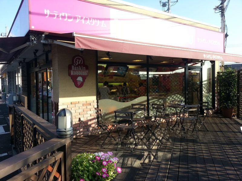 サーティワンアイスクリーム 東久留米滝山店