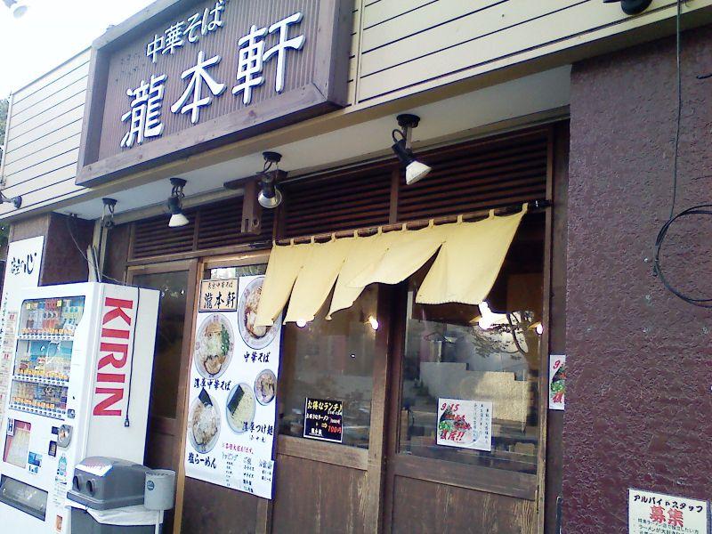 東京中華そば 瀧本軒