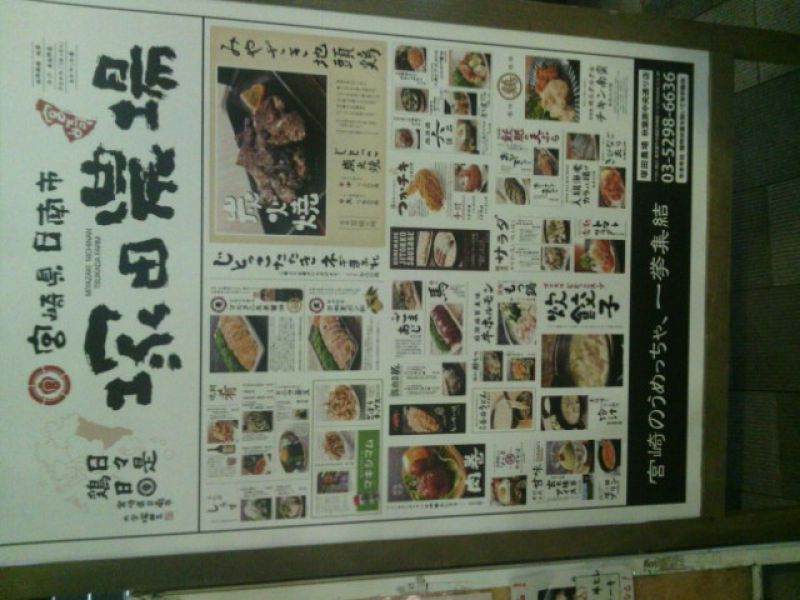 塚田農場 秋葉原店