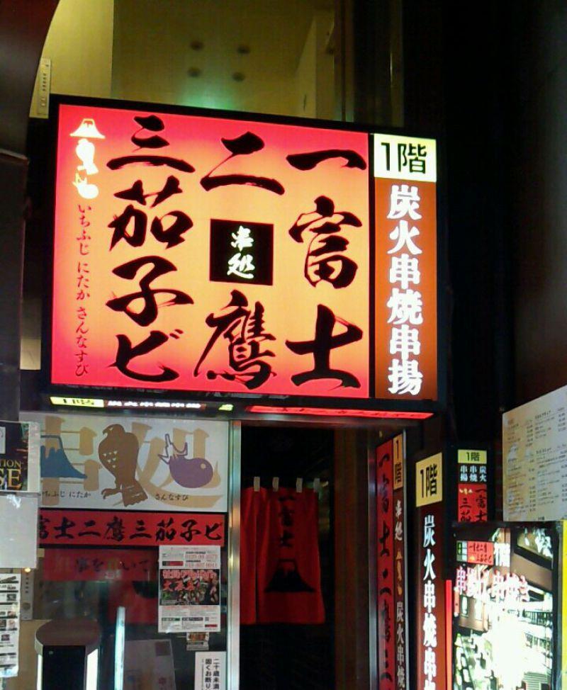 一富士二鷹三茄子ビ 盛岡店