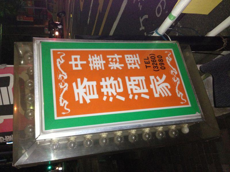 香港酒家 神楽坂店の口コミ