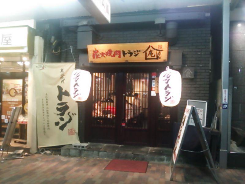 焼肉トラジ 恵比寿店