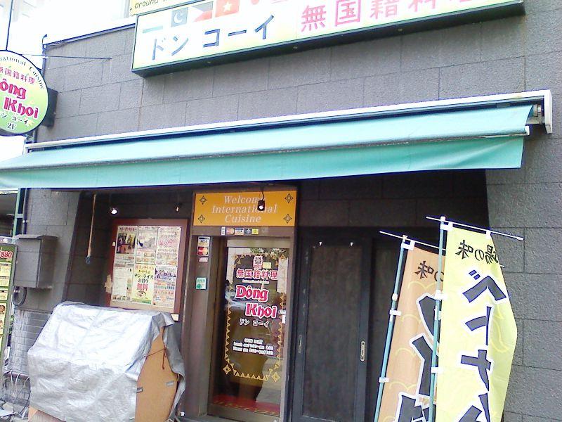 ドンコーイ 茅場町新川店