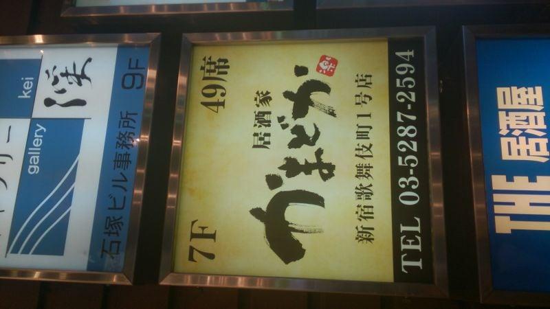 熟成焼鳥 居酒屋 かまどか 新宿歌舞伎町1号店