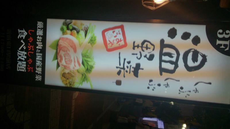 しゃぶしゃぶ温野菜 新宿店