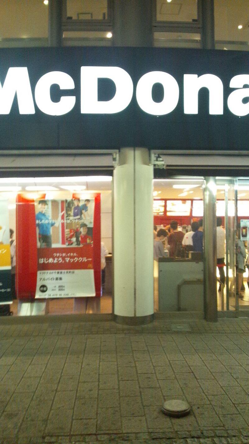 マクドナルド 京成千葉中央店