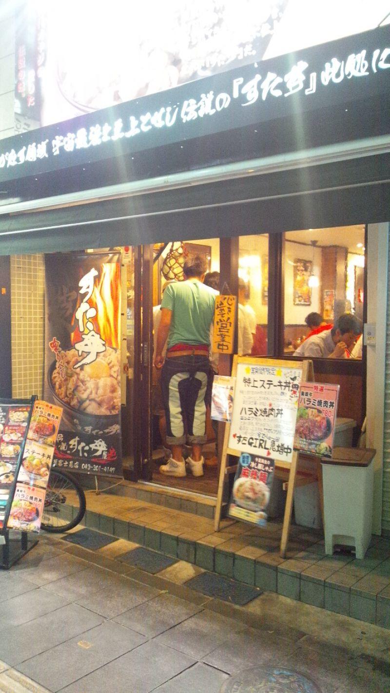 伝説のスタ丼屋 千葉富士見店の口コミ
