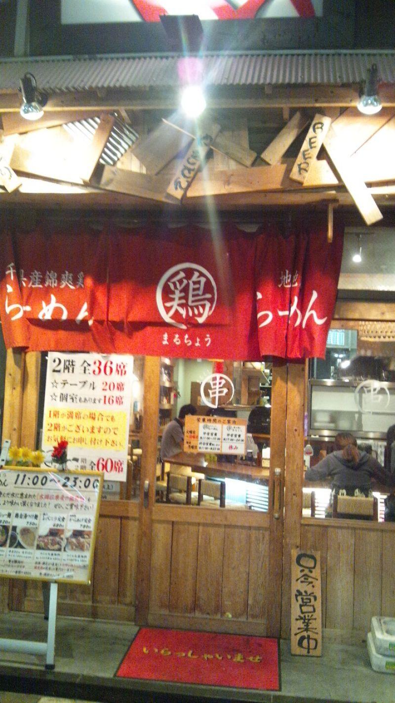 まるちょうラーメン  千葉富士見店