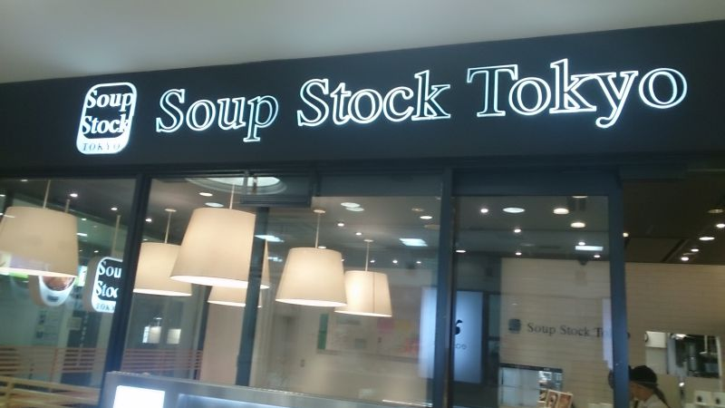 スープストックトーキョー 大船店