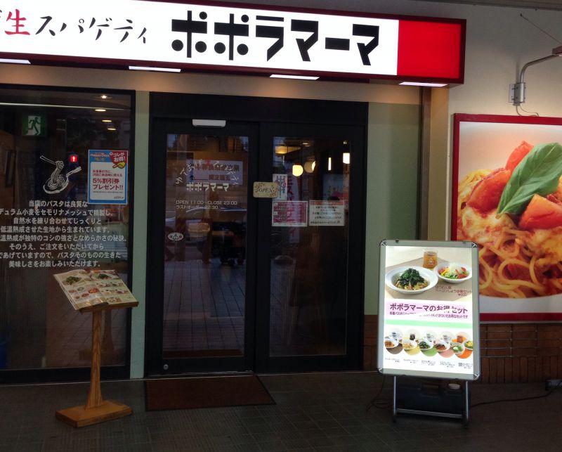 ポポラマーマ 橋本店