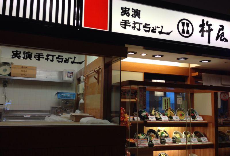 杵屋 橋本駅ミウィ店の口コミ