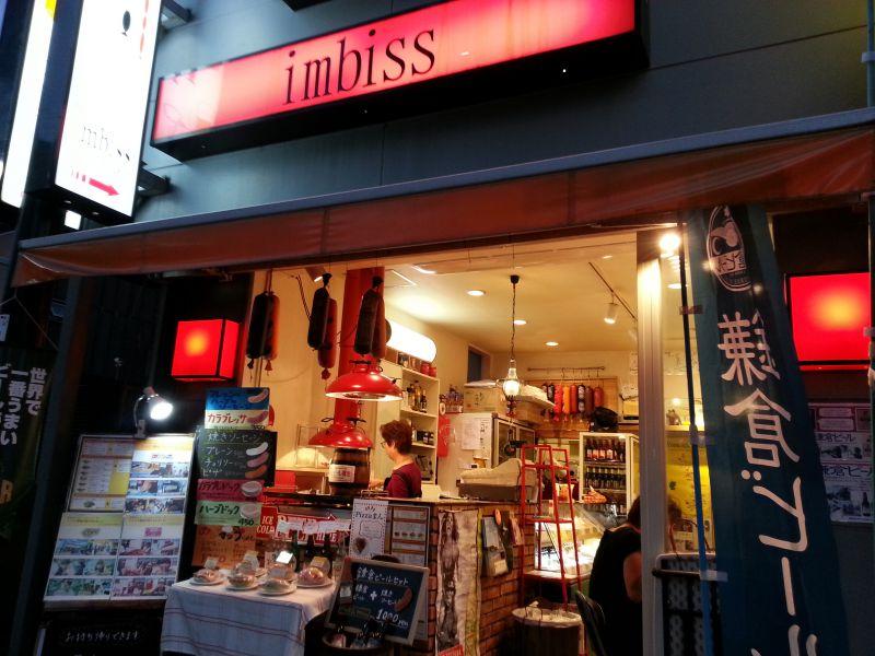 imbiss鎌倉の口コミ