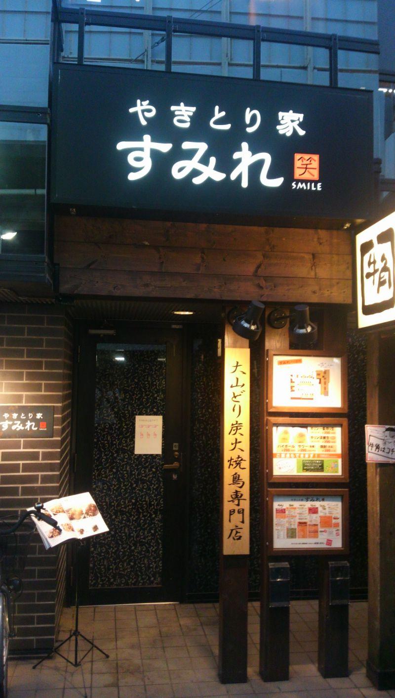 やきとり屋 すみれ 笹塚店