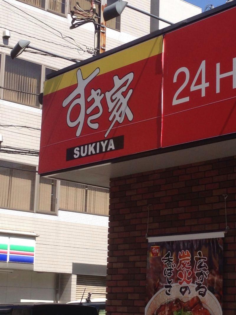 すき家 南大井店