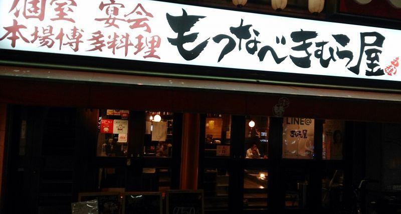 もつなべ きむら屋 蒲田東口店