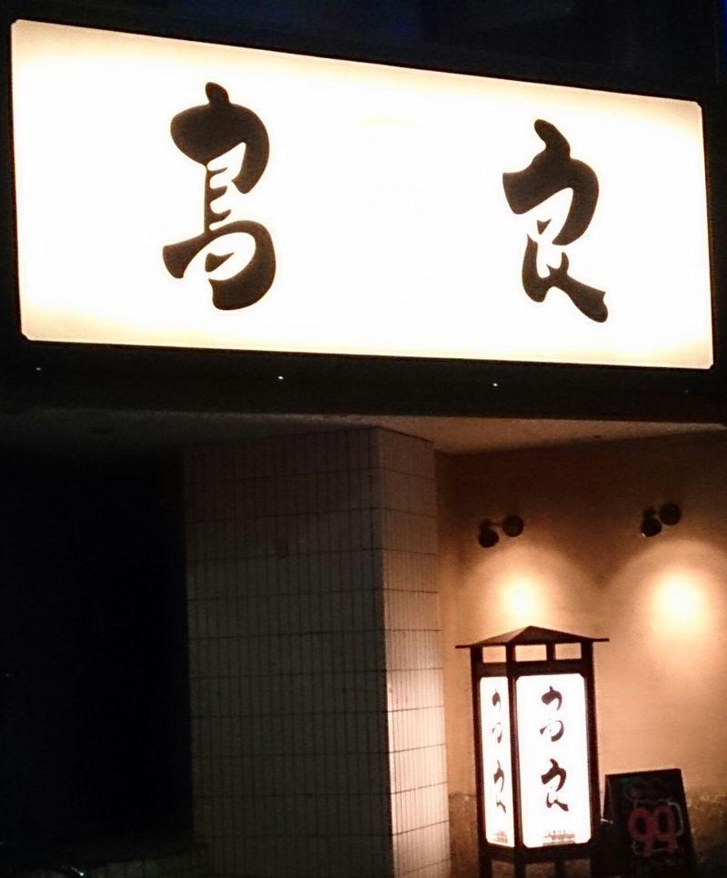 鳥良 とりよし 蒲田東口
