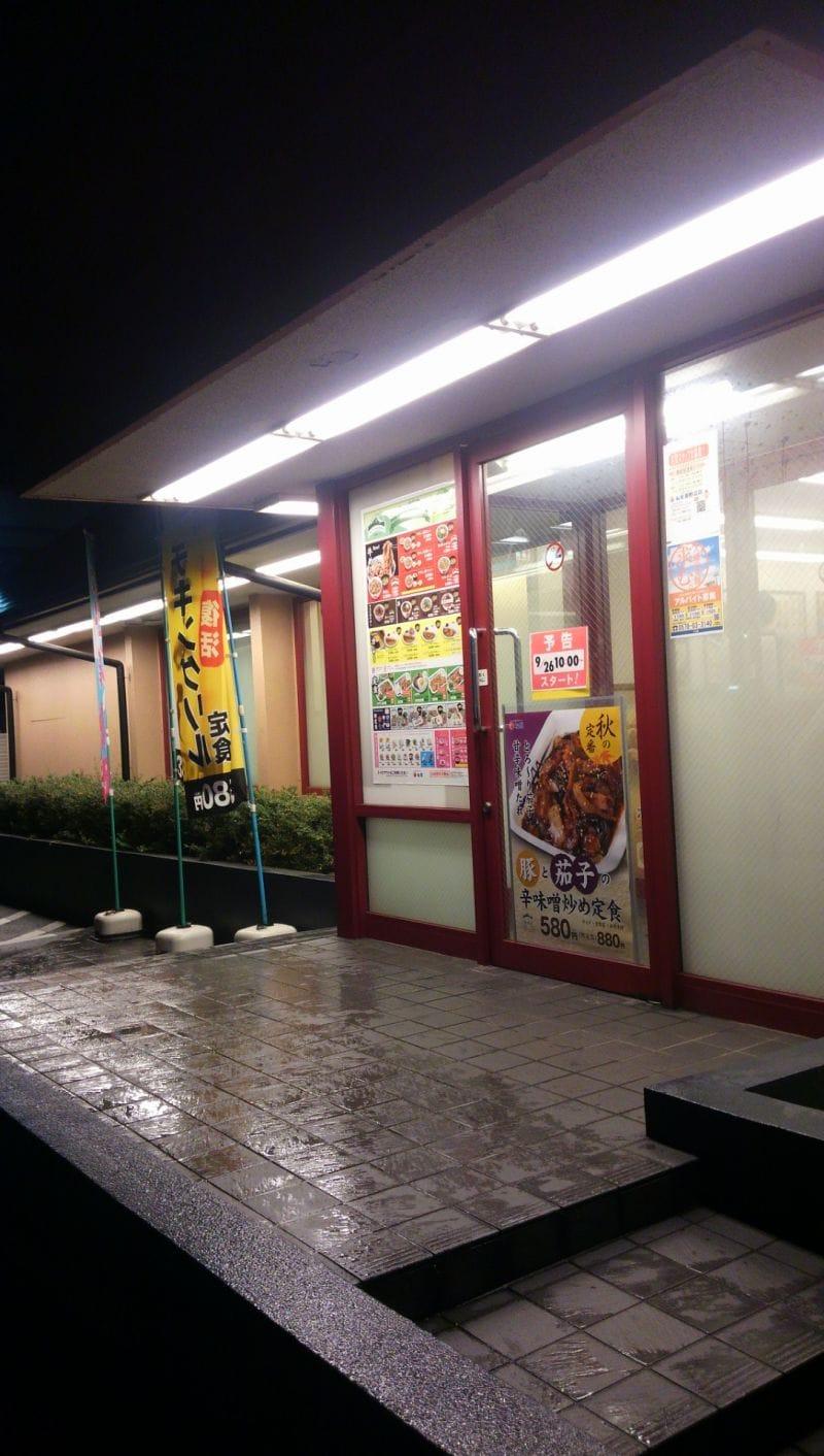 松屋 淵野辺店