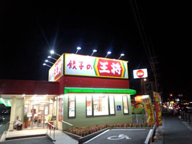 餃子の王将 三重朝日店