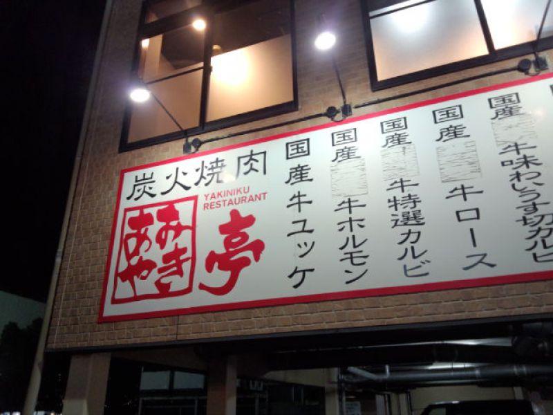 あみやき亭 川越店