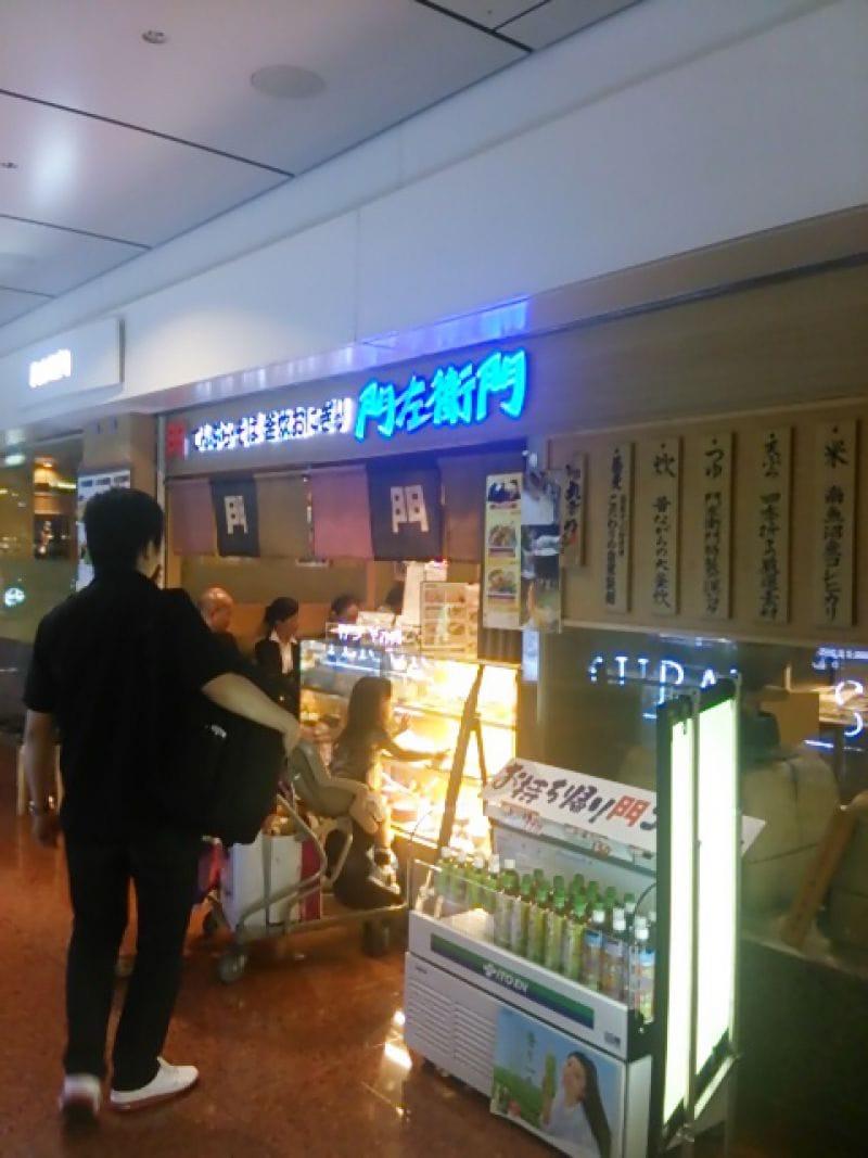 てんぷら.そば.釜炊おにぎり門左衛門羽田空港店