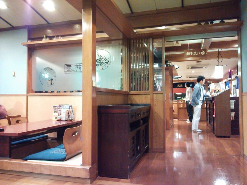 藍屋 国立富士見台店