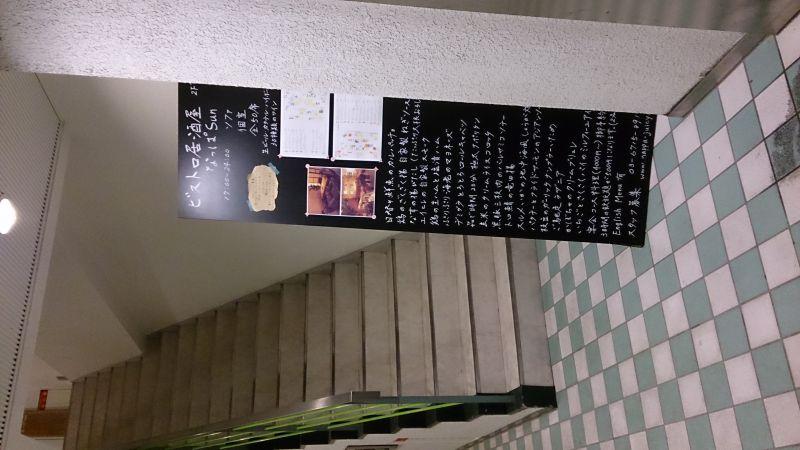 なっぱsun 蒲田