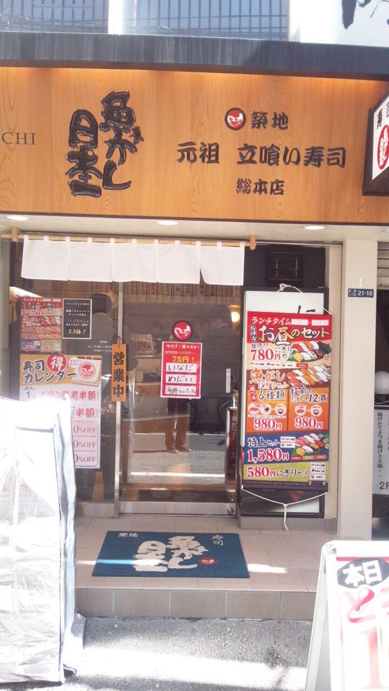 魚がし日本一 新橋駅前店