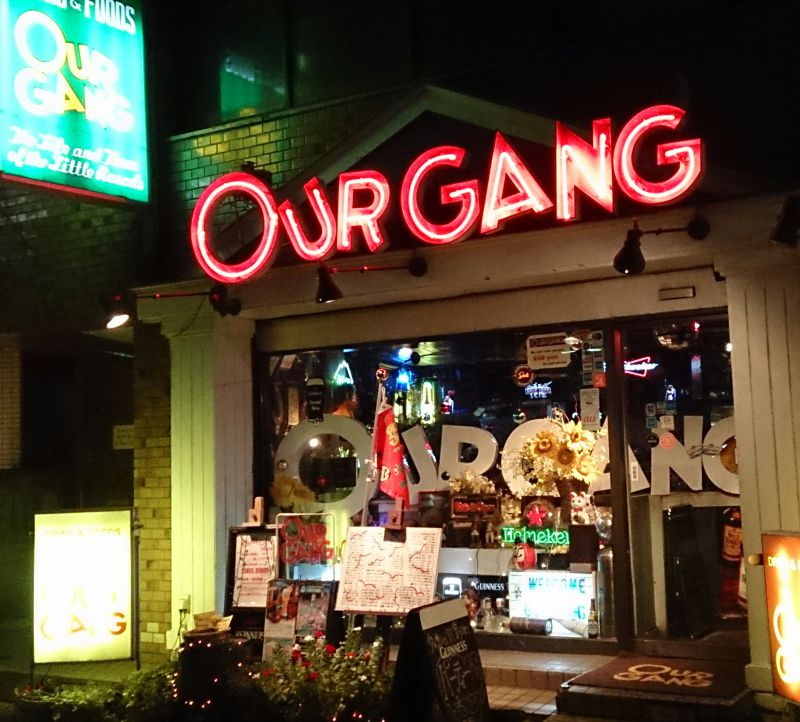 OUR GANG アワーギャング 蒲田
