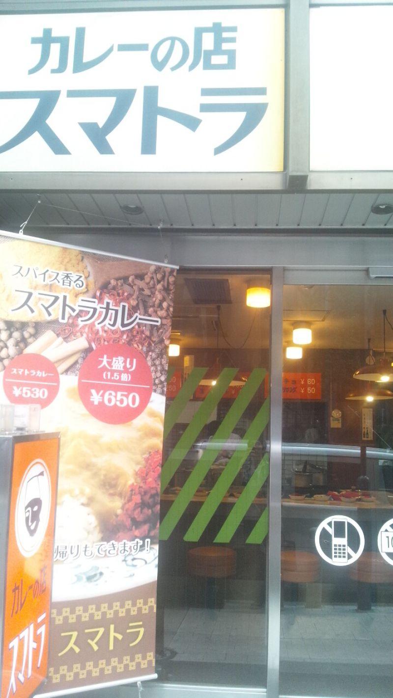 スマトラ 新橋店