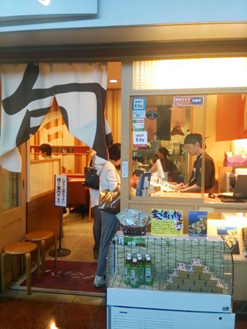 旬羽田空港店