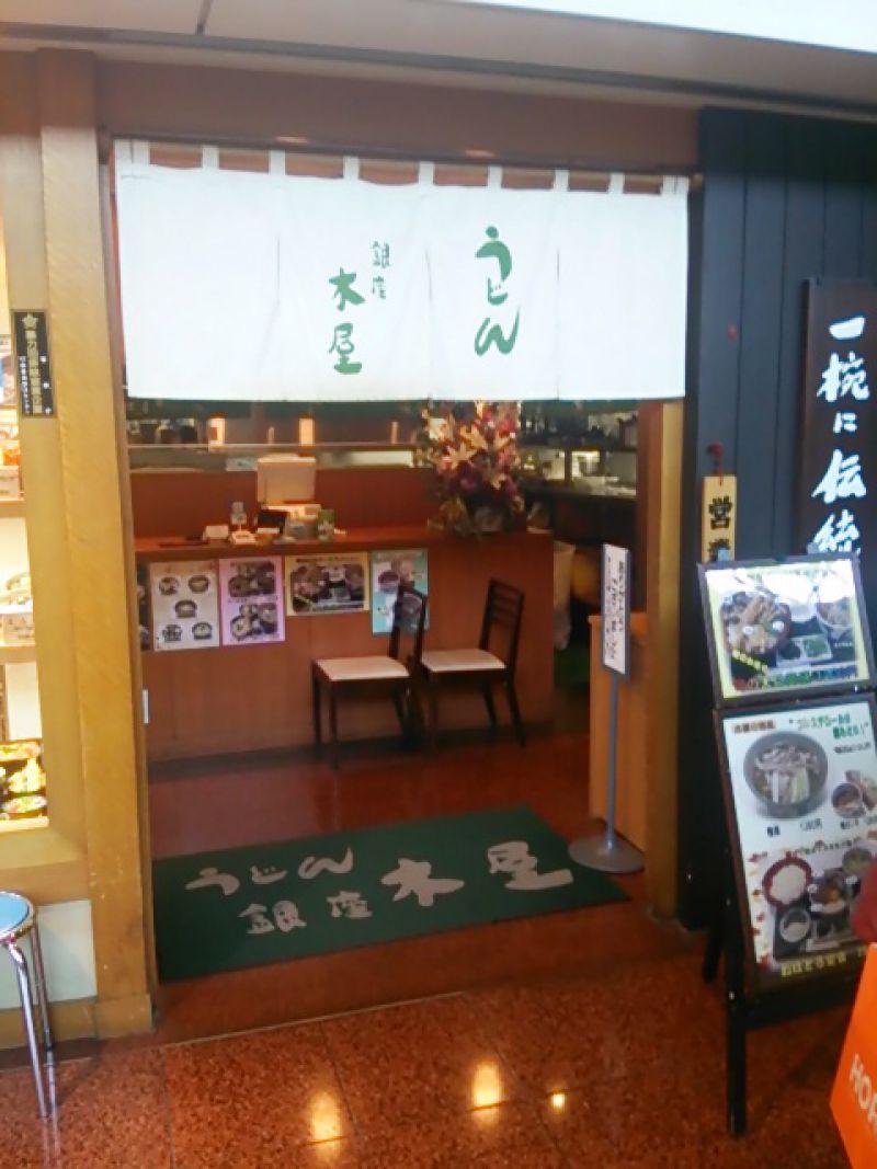 銀座木屋羽田空港店
