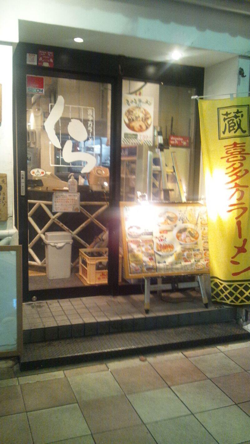 喜多方ラーメン 蔵 新橋店
