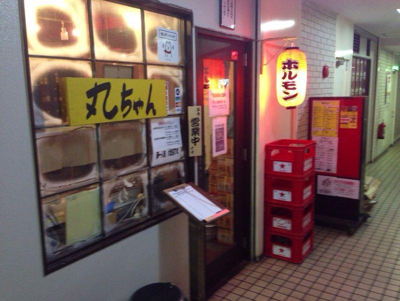 丸ちゃん 鵜の木店