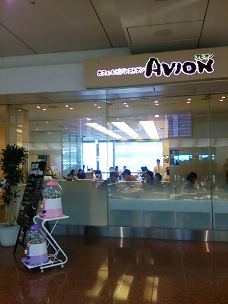 アビオン羽田空港店