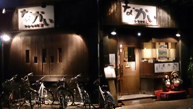 和創旬酒楽 なかい 蒲田店