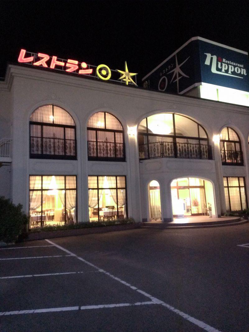 レストラン日本
