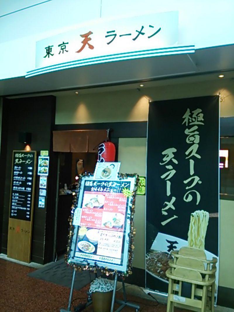 東京ラーメン天羽田空港店