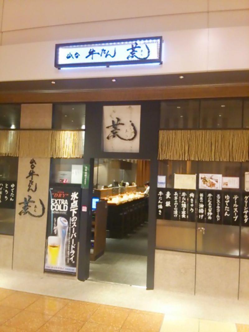 仙台牛たん荒羽田空港店