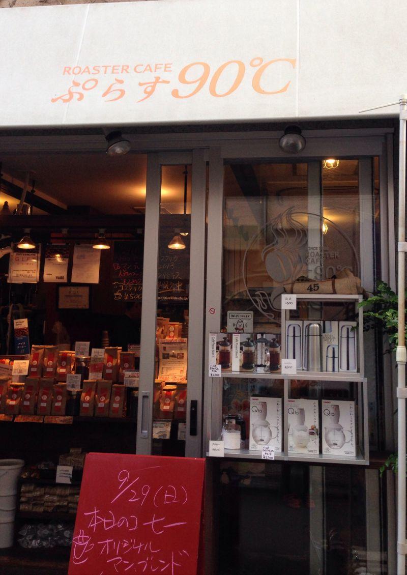 ロースターカフェ ぷらす90℃