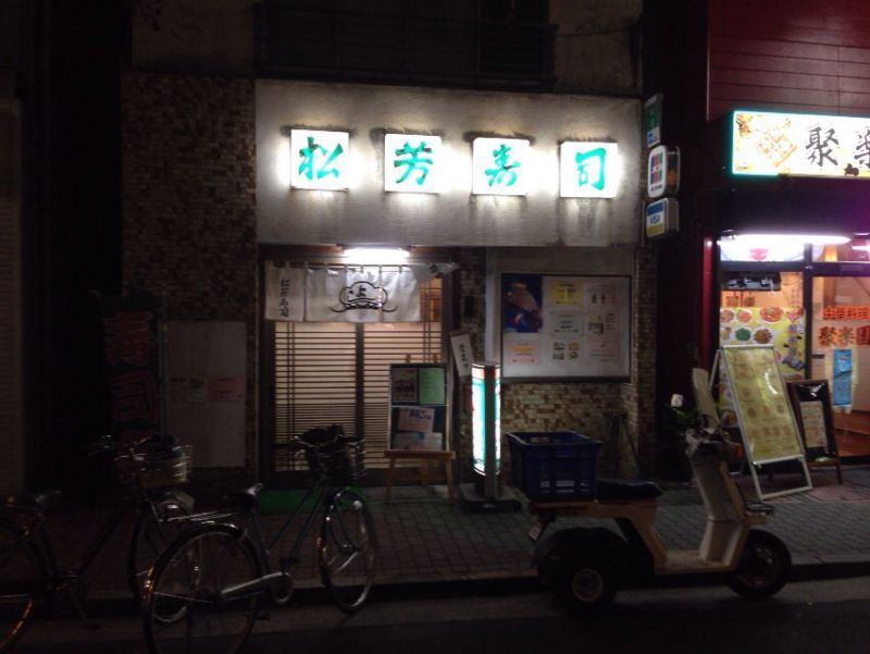 松芳寿司の口コミ