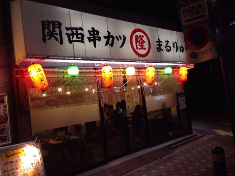 まるりゅう 下丸子店