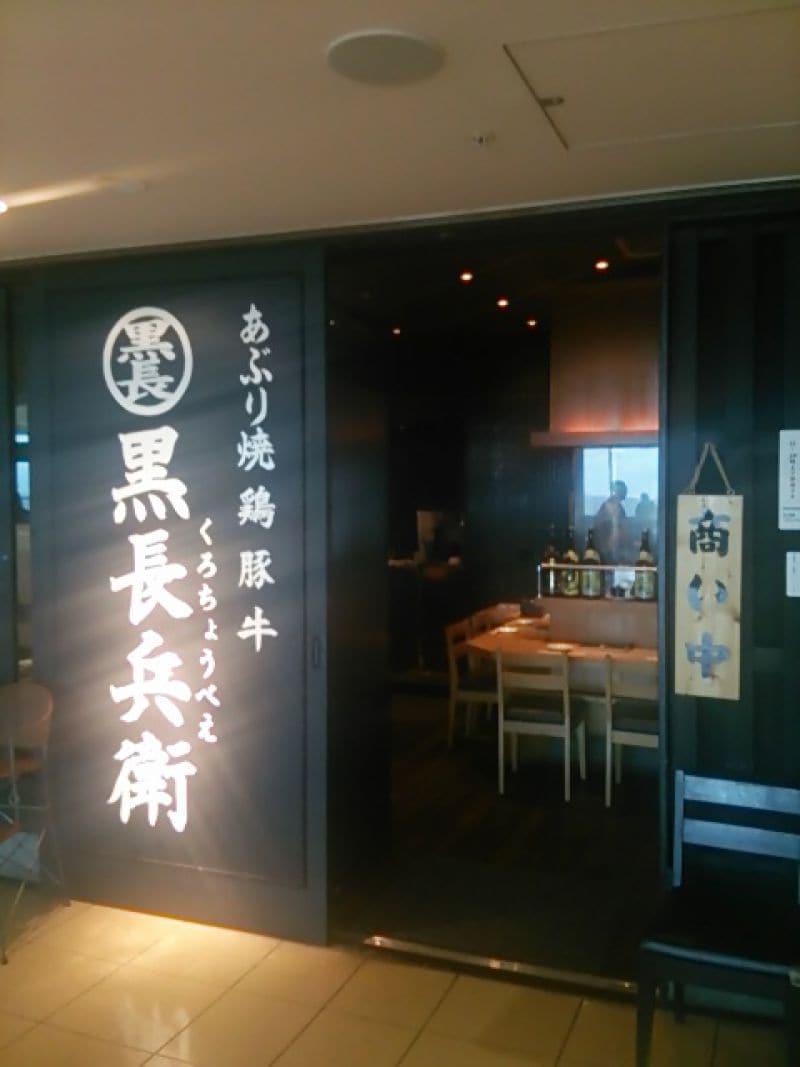 黒長兵衛羽田空港店