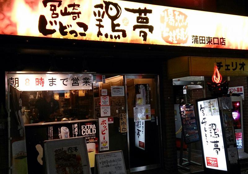 宮崎じどっこ 鶏夢 とりむ 蒲田東口店