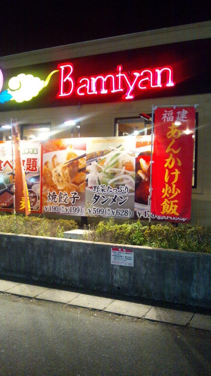 バーミヤン 南行徳駅前店