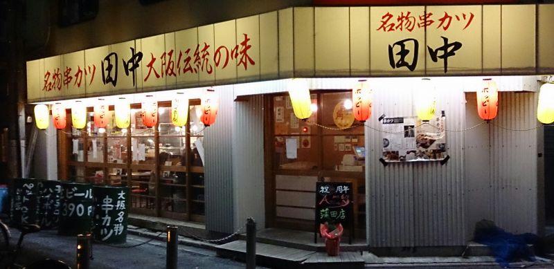 名物串カツ 田中 大阪伝統の味 蒲田店
