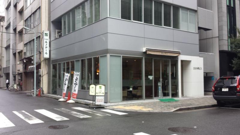 喫茶室ルノアール 日本橋三越前店