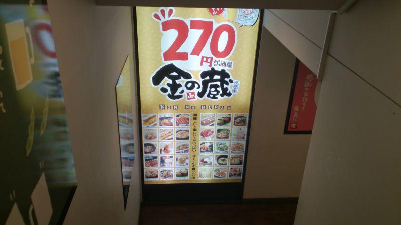 金の蔵jr 新宿靖国通り2号店